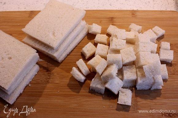 С ломтиков хлеба для тостов срезать корки и нарезать кубиками по 2,5 см.