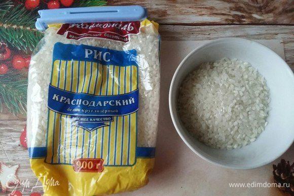 Отварить рис ТМ «Националь» до готовности.