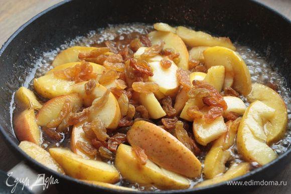 Чтобы приготовить яблочный соус, растопите на сковороде сливочное масло и добавьте сахар. Яблоки порежьте на дольки и, когда сахар растворится, тоже поместите на сковороду вместе с изюмом и мелко натертой лимонной цедрой. Готовьте яблоки в течение 10 минут на среднем огне, пока они не станут мягкими.
