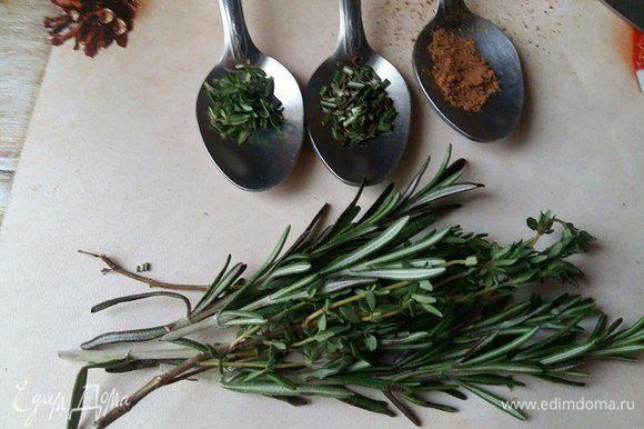 Подготовить пряные травы. С веточки розмарина снять все иголочки, измельчить. С веточки тимьяна снять листики. Мускатного ореха взять 0,5 чайной ложки.