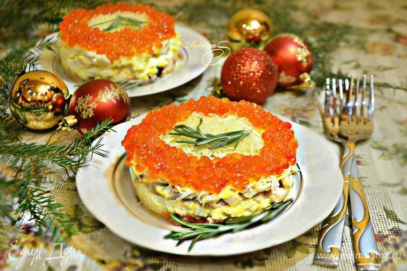 Подавайте салат, украсив веточками свежего розмарина. Приятного вам аппетита и вкусных новогодних праздников!