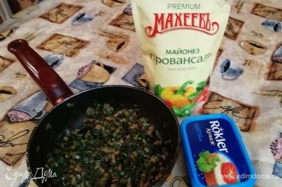 Приготовить начинку. Обжарить ножки шампиньонов в небольшом количестве растительного масла с репчатым луком. Остудить и смешать с чесноком, укропом, сливочным сыром и майонезом ТМ «Махеевъ».