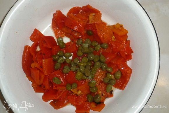 В салатник выложить каперсы, нарезанные перцы.