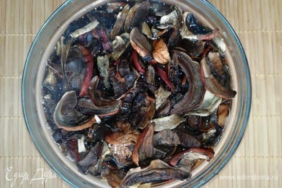 Промойте сушеные грибы и залейте их кипятком примерно на 45 минут.