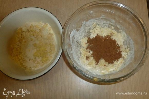 Тесто поделить пополам. В одну часть теста добавить столовую ложку с горкой какао (около 20 г), в другую — столовую ложку с горкой муки (25-30 г). В каждую часть теста вмешать какао и муку. Готовое тесто убрать в холодильник на 30 минут.