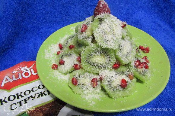 Выложить на блюдо горкой, сверху выложить киви, звезду сделать из клубники, сверху посыпать кокосовой стружкой и украсит гранатом.