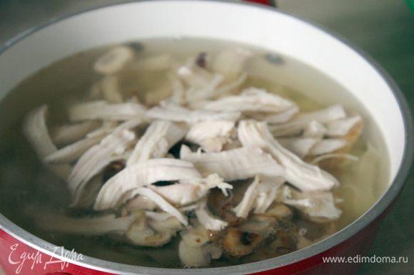 Добавить в бульон лапшу, грибы с луком и отделенное от кости куриное мясо. Прогреть на медленном огне.