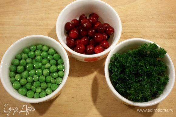 Разморозить клюкву, горошек залить кипятком на 10 минут, зелень петрушки помыть и обсушить.