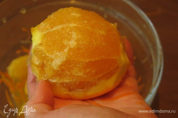 Срезаем кожуру вместе с белой частью. Если кожура апельсина снята аккуратно, например, для кандирования, то снять белую часть с плода труднее, но все выполнимо.