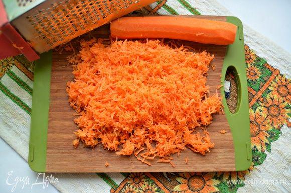 Морковь помыть, почистить и натереть на мелкой терке.