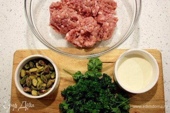 За 2–2,5 часа до подачи подготовить начинки и разогреть духовку до 210°С. Листья петрушки мелко порубить и смешать с фаршем (еще раз спасибо моей мясорубке KENWOOD), сливками и фисташками, приправить солью и перцем. Для фарша лучше брать красное мясо индейки.