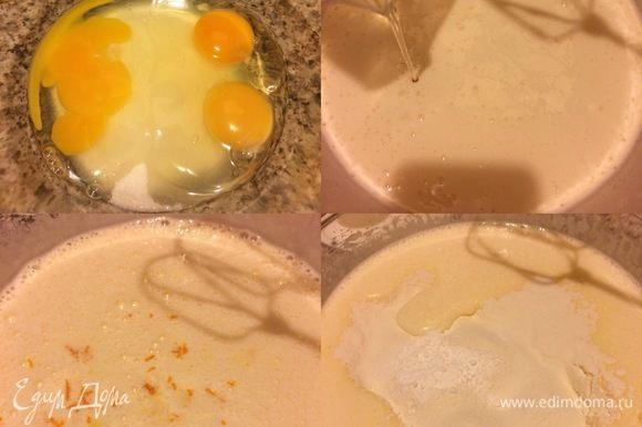 Духовку нагреть до 170–180°С. В миске хорошо взбить сахар, яйца и ванильный сахар. Затем добавить масло, свежевыжатый апельсиновый сок и еще раз хорошо взбить. Муку просеять с разрыхлителем и солью. Добавить муку и еще раз хорошо перемешать миксером.