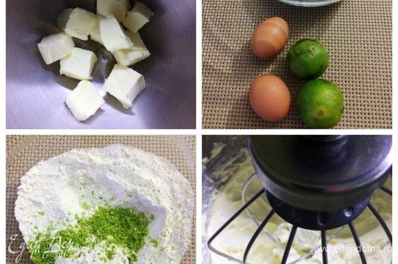 Масло вынуть из холодильника заранее, оно должно быть мягким. Нарезать масло на кубики и положить в чашку миксера. Просеять муку, смешать с сахаром, добавить соду и очень мелко натереть цедру лаймов. Отжимаем сок лаймов и добавляем яйца, цедру, сок. Все взбиваем в миксере. Добавить молоко, продолжая взбивать массу.