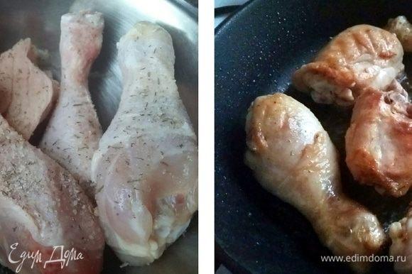 Теперь можно заняться курочкой, взять куриные бедра и голени, обмыть, посолить, поперчить. У меня соль адыгейская, в нее уже добавлен и перец, и зелень сушеная, я посолила ей.