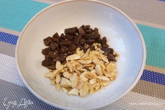 Измельчить кусочек шоколада на кусочки. Подсушенный миндаль нарубить.