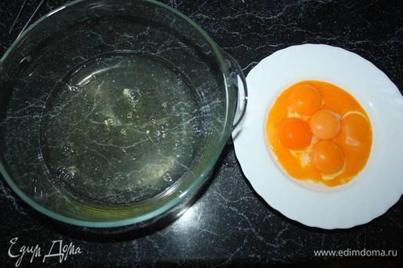 Испечем первый бисквит. В первую очередь необходимо отделить желтки от белков.