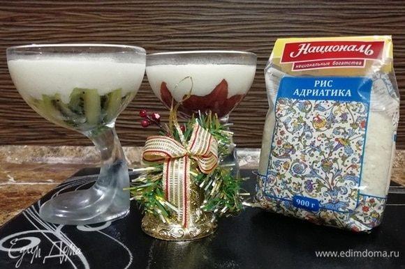 Подавайте рисово-творожный десерт в креманках.