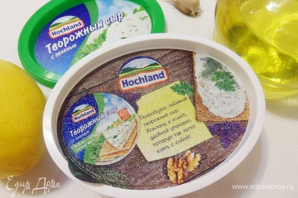 Пока перец остывает, займемся начинкой. Творожный сыр Hochland в своем составе уже содержит сушеную зелень и ее натуральные экстракты.
