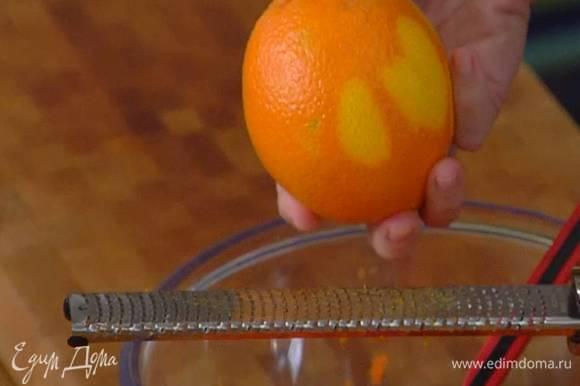 Цедру апельсина и лимона натереть на мелкой терке.