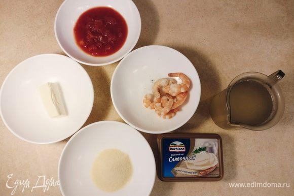 Заранее отварите креветки и сварите рыбный бульон. Можно использовать воду вместо бульона, но с ним блюда получатся более насыщенными, ароматными и вкусными.