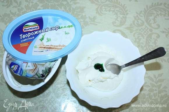 Творожный сыр окрасить в зеленый цвет с помощью пищевого красителя.