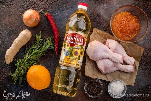 Для приготовления ароматных куриных бедрышек нам понадобятся следующие ингредиенты.