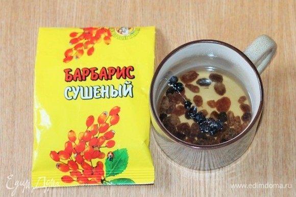 Барбарис и изюм (только сушеный) залить горячей водой. Через минут 5 воду слить.