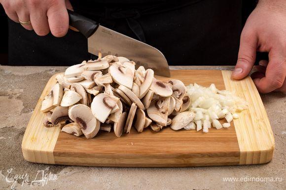 Очистите и нарежьте кубиком лук, нарежьте грибы.