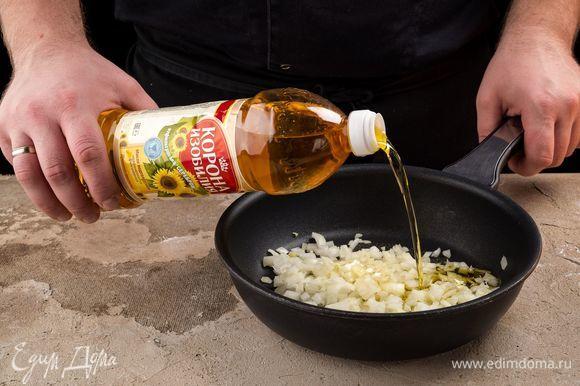 В сковороду налейте нерафинированное подсолнечное масло ТМ «Корона изобилия», добавьте лук и обжарьте до полуготовности.