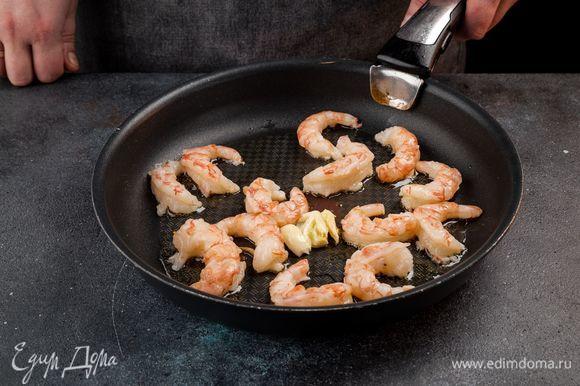 Обжарьте на оливковом масле раздавленный чеснок и затем креветки по 1 минуте с каждой стороны.