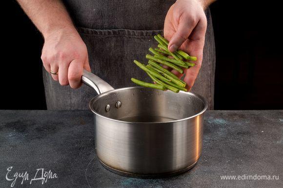 Отварите зеленую стручковую фасоль в течение 3 минут. Далее залейте холодной водой. Остывшую фасоль обсушите.