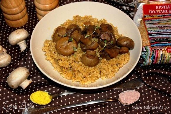 По готовности выложить на блюдо крупу, сверху положить грибы (их можно подогреть предварительно), украсить, по желанию, свежим тимьяном и сбрызнуть оливковым маслом. Приятного аппетита! Buon appetito!