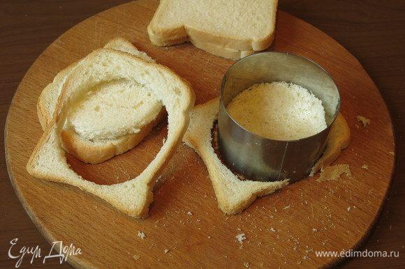 Из хлеба вырезаем круги. Если используем разделочную доску 100, то все крошки будут в желобках, а не так как у меня, по всему столу. Остатки хлеба — в хлебницу с разделочной доской Коллекция 100 или подсушиваем в духовке и получаем прекрасные сухарики.
