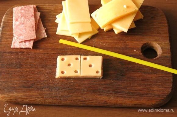 Делаем в верхних кусочках сыра дырочки и разрез.