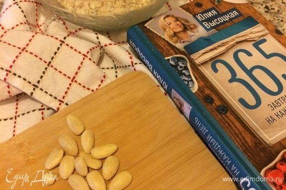Рецепт гранолы я нашла в чудесной книге Ю. Высоцкой, просто немного изменила его под себя. Итак: духовку нагреть до 200°С. Миндаль порубить.