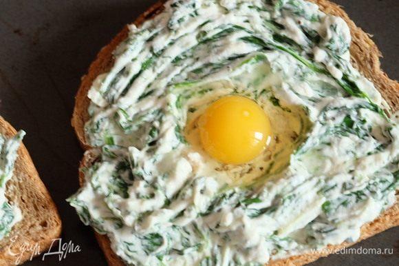 На ломтик хлеба намазать половину начинки, сделать небольшое углубление и вылить в него перепелиное яйцо.