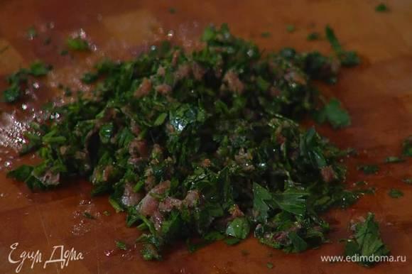 Приготовить соус: петрушку мелко порубить, анчоусы выложить на измельченную петрушку и порезать, затем все вместе еще раз порубить и сбрызнуть оливковым маслом.