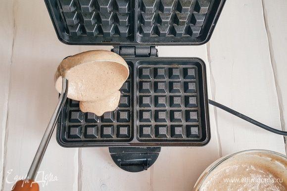 Нагреваем вафельницу. Смазываем ее растительным маслом. Тесто льем на середину, чтобы не вытекало за края вафельницы. Закрываем и выпекаем согласно инструкции к вафельнице (минут 5 на одну вафлю).