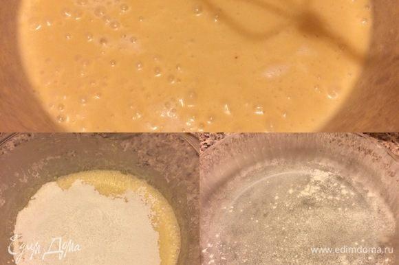 Муку просеять с разрыхлителем, крахмалом и солью, добавить в тесто и еще раз взбить.