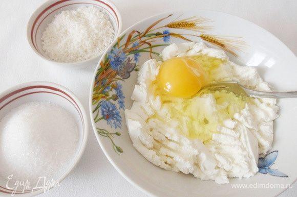 Пока хлебопечка трудится над приготовлением теста, есть время заняться начинкой для ватрушек. Соединить яйцо, кокосовую стружку, 50 граммов сахара и творог, измельченный вилкой.