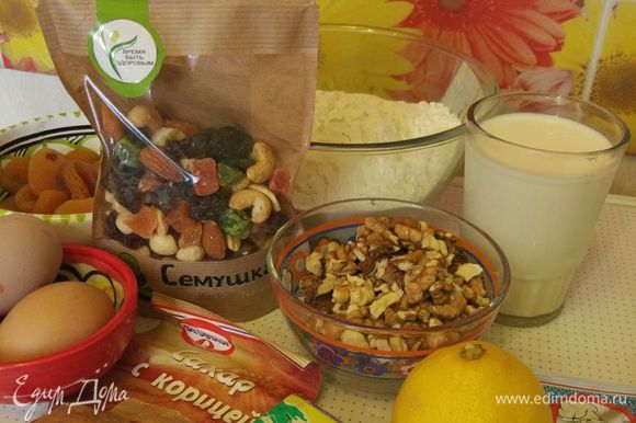 Подготовить все ингредиенты для нашего «вулкана». Для удобства и хорошего результата я использовала сладкую ореховую смесь с цукатами ТМ «Семушка».