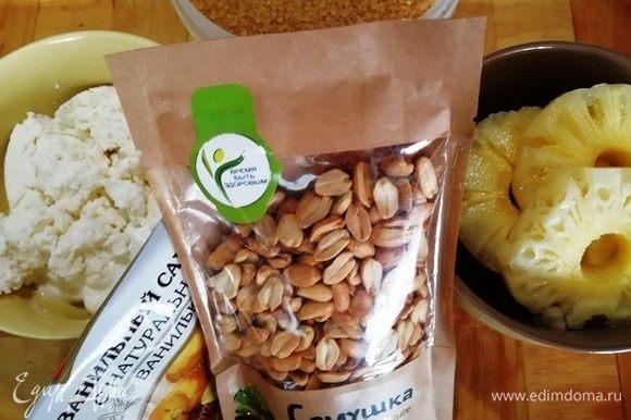 Пока поднимается тесто, делаем начинки. Для первой потребуется обезжиренный творог, ананасы консервированные, ванилин, сахар. Для второй начинки возьмите арахис ТМ «Семушка», коричневый сахар, ванилин.