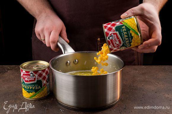 С консервированной сахарной кукурузы ТМ «Фрау Марта» слейте жидкость, добавьте кукурузу в бульон. Готовьте еще 5 минут.