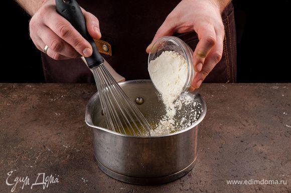 Сливочное масло растопите на среднем огне, добавьте муку и готовьте, помешивая, в течение 30 секунд.