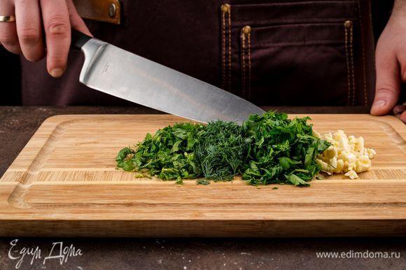 Зелень вымойте, оборвите листочки, измельчите. Чеснок очистите, нарежьте тонкими кусочками.