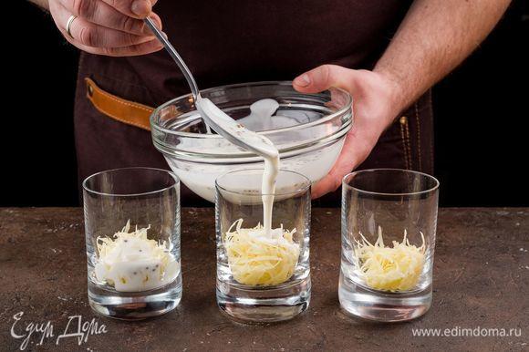 Сыр выложите первым слоем в порционный стакан для верринов. Далее добавьте 1 ст. л. заправки.