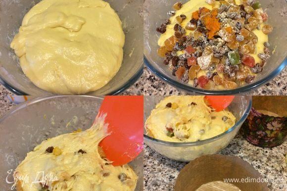 В подошедшее тесто добавить сухофрукты, цедру и хорошо все перемешать миксером. Тесто довольно липкое, поэтому руки лучше смазать растительным маслом и так перекладывать тесто в формы.