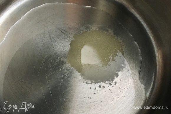 В сотейнике растопить растительное масло с чайной ложкой сливочного.