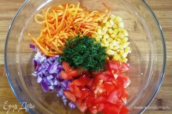Кукурузу ТМ «Фрау Марта» отделяем от жидкости, помидор, лук, укроп нарезаем. Выкладываем морковь по-корейски.