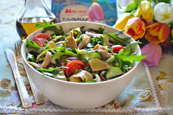 В салатнике соедините все овощи, руколу, артишоки и кальмары, приправьте слегка солью и перцем, добавьте оливковое масло и аккуратно перемешайте. Салат тут же подавайте к столу. Приятного вам аппетита и будьте здоровы!